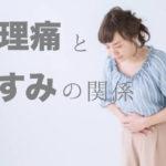 生理痛と肌の【くすみ】の関係